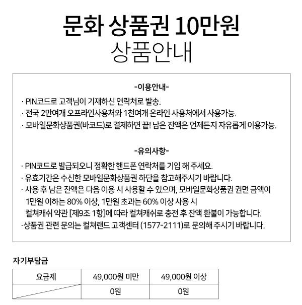 문화상품권 10만원 상품안내