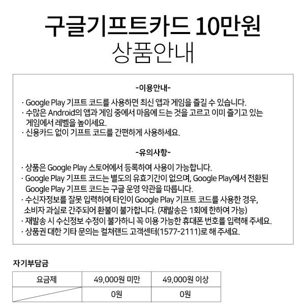 구글기프트카드 10만원 상품안내